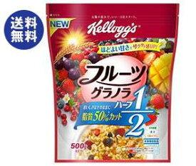 【送料無料】ケロッグ フルーツグラノラハーフ徳用袋 500g×6個入 ※北海道・沖縄は別途送料が必要。