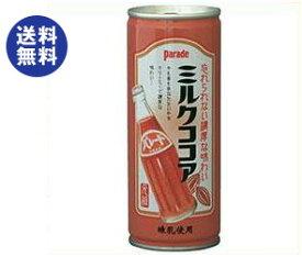 送料無料 宝積飲料 プリオ パレードミルクココア 245g缶×30本入 ※北海道・沖縄は配送不可。