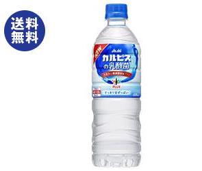 【送料無料】アサヒ飲料 おいしい水プラス カルピスの乳酸菌【手売り用】 600mlペットボトル×24本入 ※北海道・沖縄は別途送料が必要。