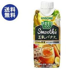 【送料無料】カゴメ 野菜生活100 Smoothie(スムージー) 豆乳バナナMix 330ml紙パック×12本入 ※北海道・沖縄は別途送料が必要。