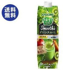 【送料無料】カゴメ 野菜生活100 Smoothie(スムージー) グリーンスムージーMix 1000g紙パック×6本入 ※北海道・沖縄は別途送料が必要。