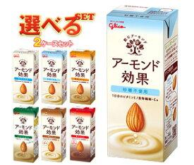 送料無料 グリコ乳業 アーモンド効果選べる2ケースセット 200ml紙パック×48(24×2)本入 ※北海道・沖縄は配送不可。