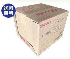 【送料無料】タマノイ すし酢53 20L×1箱入 ※北海道・沖縄は別途送料が必要。