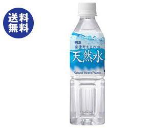 【送料無料】【2ケースセット】明治 安曇野生まれの天然水 500mlペットボトル×24本入×(2ケース) ※北海道・沖縄は別途送料が必要。