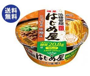 【送料無料】明星食品 低糖質麺 はじめ屋 糖質50%オフ こってり味噌味 89g×12個入 ※北海道・沖縄は別途送料が必要。