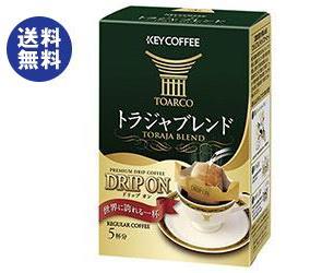 【送料無料】【2ケースセット】KEY COFFEE(キーコーヒー) ドリップオン トラジャブレンド(粉) (8g×5P)×5箱入×(2ケース) ※北海道・沖縄は別途送料が必要。