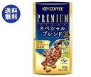 【送料無料】【2ケースセット】KEY COFFEE(キーコーヒー) LP(ライブパック) スペシャルブレンド(豆) 200g×6個入×(2ケース) ※北海道・沖縄は別途送料が必要。