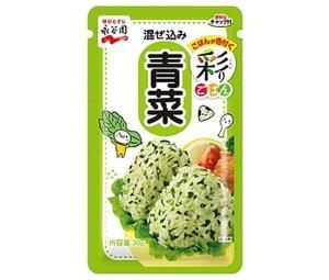 送料無料 永谷園 彩りごはん混ぜ込み青菜 30g×10袋入 ※北海道・沖縄は配送不可。