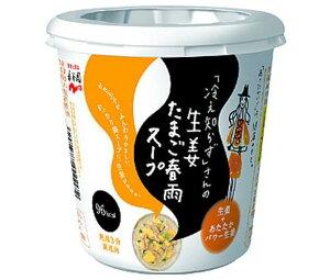 送料無料 永谷園 「冷え知らず」さんの生姜たまご春雨カップスープ 27.2g×6個入 ※北海道・沖縄は配送不可。