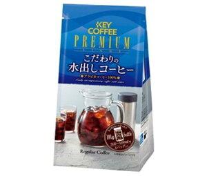 送料無料 KEY COFFEE(キーコーヒー) プレミアムステージ こだわりの水出しコーヒー(粉) (20g×4P)×6袋入 ※北海道・沖縄は配送不可。
