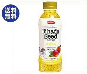 【送料無料】アシストバルール Bihada Seed Drink(ビハダシードドリンク) マンゴー 200mlペットボトル×24本入 ※北海道・沖縄は別途送料が必要。