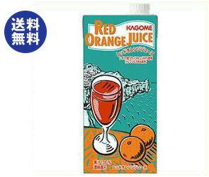 カゴメレッドオレンジジュース(ホテルレストラン用)1L紙パック×12本入