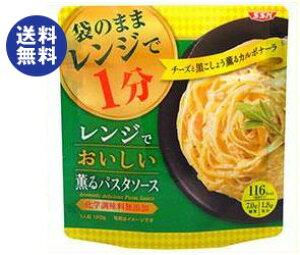【送料無料】【2ケースセット】SSK レンジでおいしい!薫るパスタソース チーズと黒こしょう薫るカルボナーラ 120g×20袋入×(2ケース) ※北海道・沖縄は別途送料が必要。