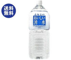 【送料無料】【2ケースセット】霧島湧水 志布志のおいしい湧水 2Lペットボトル×6本入×(2ケース) ※北海道・沖縄は別途送料が必要。