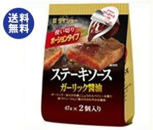 【送料無料】ダイショー ステーキソース ガーリック醤油 (47g×2)×20袋入 ※北海道・沖縄は別途送料が必要。