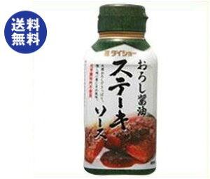 【送料無料】ダイショー ステーキソース おろし醤油 165g×20本入 ※北海道・沖縄は別途送料が必要。