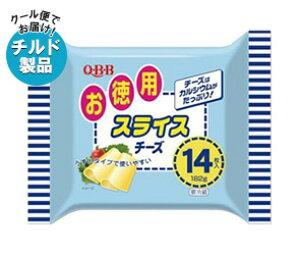 送料無料 【2ケースセット】【チルド(冷蔵)商品】QBB 徳用スライスチーズ 14枚入 182g×12袋入×(2ケース) ※北海道・沖縄は別途送料が必要。