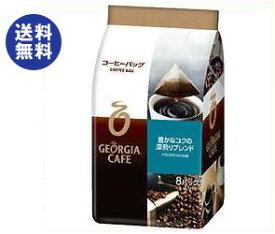 【送料無料】【2ケースセット】コカコーラ ジョージア カフェ コーヒーバッグ 豊かなコクの深煎りブレンド 8g×8P×8箱入×(2ケース) ※北海道・沖縄は別途送料が必要。