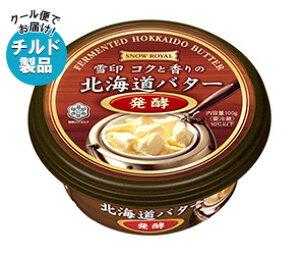 送料無料 【チルド(冷蔵)商品】雪印メグミルク SNOW ROYAL コクと香りの北海道バター 100g×12個入 ※北海道・沖縄は別途送料が必要。