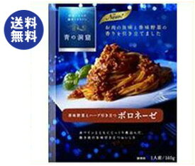 【送料無料】日清フーズ 青の洞窟 香味野菜とハーブ引き立つボロネーゼ 140g×10箱入 ※北海道・沖縄は別途送料が必要。