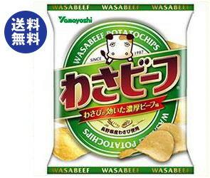 【送料無料】山芳製菓 ポテトチップス わさビーフ 55g×12袋入 ※北海道・沖縄は別途送料が必要。
