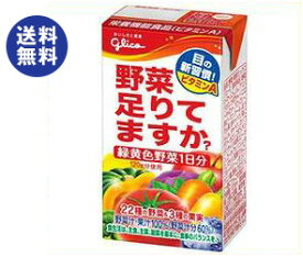 【送料無料】グリコ乳業 野菜 足りてますか?ビタミンA 125ml紙パック×24本入 ※北海道・沖縄は別途送料が必要。