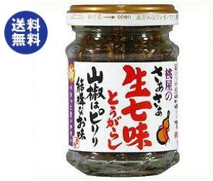 送料無料 桃屋 さあさあ生七味とうがらし 山椒はピリリ結構なお味 55g瓶×12個入 ※北海道・沖縄は配送不可。