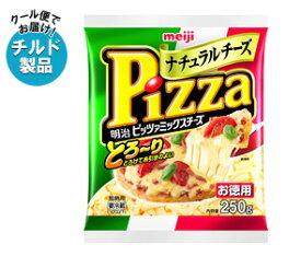 【送料無料】【チルド(冷蔵)商品】明治 ピッツァミックスチーズ お徳用 250g×12袋入 ※北海道・沖縄は別途送料が必要。