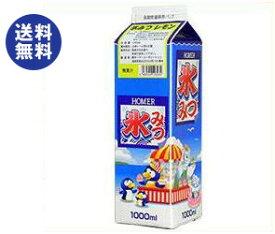 【送料無料】【2ケースセット】ホーマー 氷みつレモン 1000ml紙パック×12本入×(2ケース) ※北海道・沖縄は別途送料が必要。
