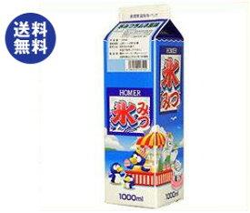 【送料無料】ホーマー 氷みつラムネ風味 1000ml紙パック×12本入 ※北海道・沖縄は別途送料が必要。