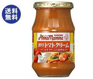 【送料無料】カゴメ アンナマンマ 濃厚トマトクリーム 330g瓶×12本入 ※北海道・沖縄は別途送料が必要。