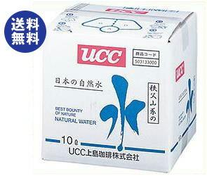 【送料無料】【2ケースセット】UCC 日本の自然水 秩父山系の水 10L×1箱入×(2ケース) ※北海道・沖縄は別途送料が必要。