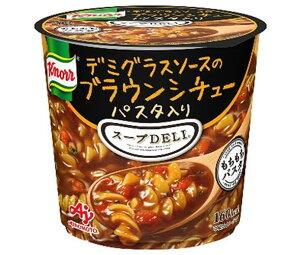 送料無料 味の素 クノール スープDELI デミグラスソースのブラウンシチューパスタ入り(容器入り) 42.9g×12(6×2)個入 ※北海道・沖縄は配送不可。