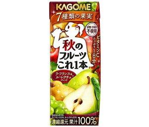 送料無料 カゴメ 秋のフルーツこれ一本 200ml紙パック×24本入 ※北海道・沖縄は配送不可。