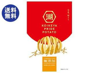 【送料無料】コイケヤ KOIKEYA PRIDE POTATO(コイケヤプライドポテト) 本格うす塩味 60g×12個入 ※北海道・沖縄は別途送料が必要。