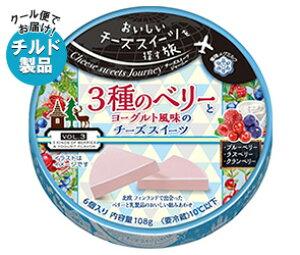 【送料無料】【チルド(冷蔵)商品】雪印メグミルク Cheese sweets Journey 3種のベリーとヨーグルト風味のチーズスイーツ 108g(6個入り)×12個入 ※北海道・沖縄は別途送料が必要。