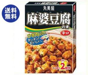 送料無料 【2ケースセット】丸美屋 麻婆豆腐の素 辛口 162g×10箱入×(2ケース) ※北海道・沖縄は配送不可。