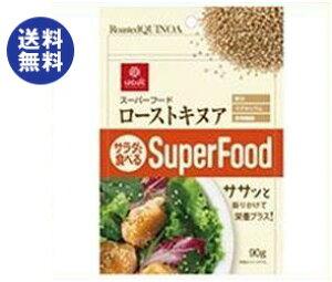 送料無料 はくばく サラダと食べるスーパーフード ローストキヌア 90g×8袋入 ※北海道・沖縄は別途送料が必要。