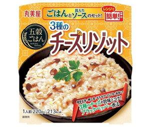 送料無料 丸美屋 五穀ごはん 3種のチーズクリームリゾット 220g×6個入 ※北海道・沖縄は配送不可。