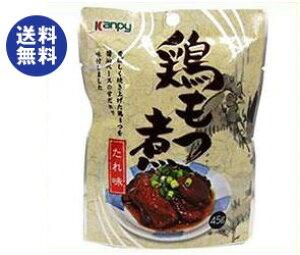【送料無料】【2ケースセット】カンピー 鶏もつ煮 たれ味 45g×10袋入×(2ケース) ※北海道・沖縄は別途送料が必要。