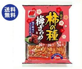 【送料無料】三幸製菓 三幸の柿の種 梅ざらめ 131g×12個入 ※北海道・沖縄は別途送料が必要。