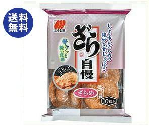 【送料無料】三幸製菓 ざら自慢 10枚×12個入 ※北海道・沖縄は別途送料が必要。