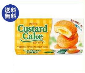 【送料無料】ロッテ カスタードケーキ 6個×5箱入 ※北海道・沖縄は別途送料が必要。