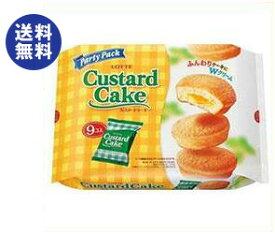 【送料無料】ロッテ カスタードケーキパーティーパック 9個×10袋入 ※北海道・沖縄は別途送料が必要。