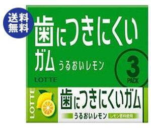 送料無料 【2ケースセット】ロッテ フリーゾーンガム 歯につきにくいガム レモン 3P×10個入×(2ケース) ※北海道・沖縄は配送不可。