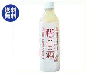 送料無料 【2ケースセット】樽の味 糀の甘酒 500mlペットボトル×12本入×(2ケース) ※北海道・沖縄は配送不可。