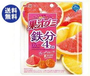 送料無料 明治 果汁グミ 鉄分グレープフルーツ 68g×8袋入 ※北海道・沖縄は別途送料が必要。