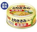 【送料無料】【2ケースセット】いなば食品 とりささみフレーク低脂肪 70g缶×24個入×(2ケース) ※北海道・沖縄は別途…