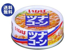 送料無料 いなば食品 ツナコーン 75g缶×24個入 ※北海道・沖縄は配送不可。