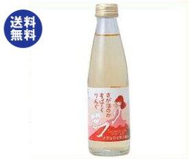 【送料無料】友桝飲料 さがほのかスパークリング 200ml瓶×24本入 ※北海道・沖縄は別途送料が必要。